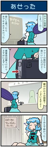 がんばれ小傘さん 3596