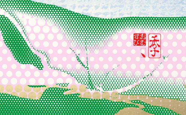 「季 Toki」※POP・彩・おむ09076