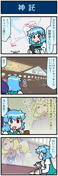 がんばれ小傘さん 3597