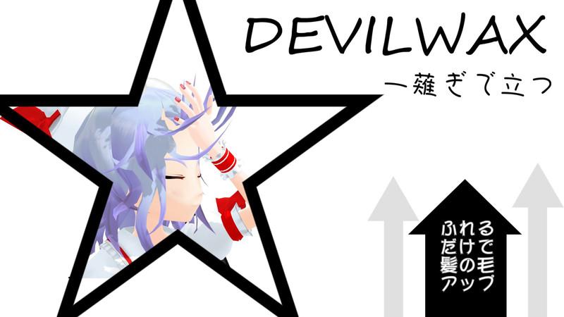 【第1回MMDポスター祭り】DEVIL WAX