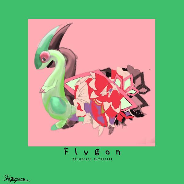 フライゴン/米津玄〇
