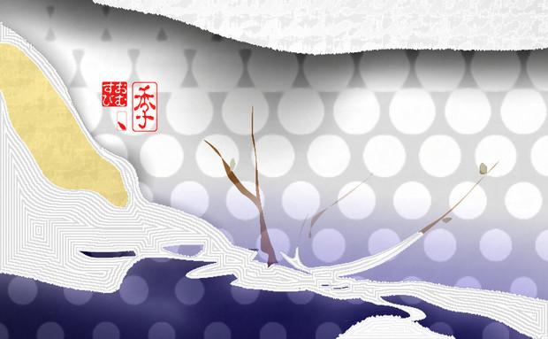 「季 Toki」※POP・彩・おむ09077