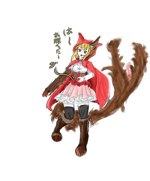 オリジナル赤ずきんちゃん