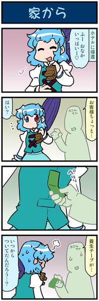 がんばれ小傘さん 3598