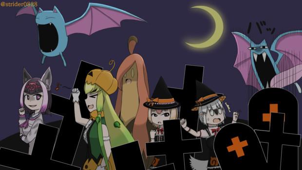 ハロウィンを楽しみ隊