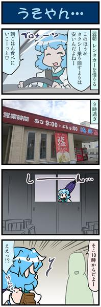 がんばれ小傘さん 3599