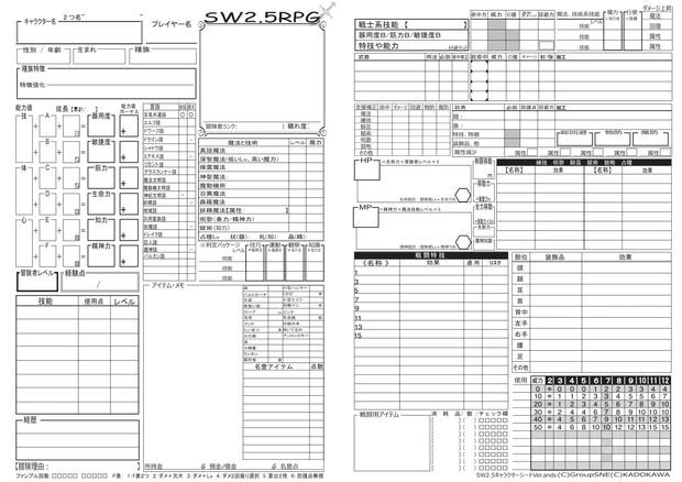 【SW2.5】  キャラクターシート Ver.4
