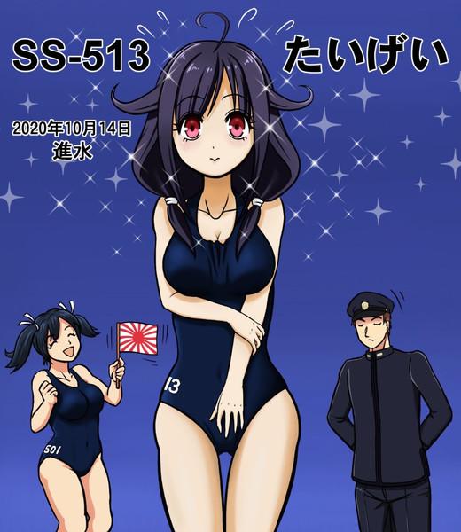 SS-513 たいげい