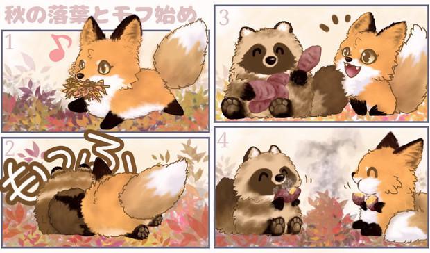 秋の落葉とモフ始め