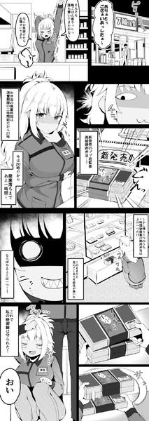 食欲に負けて禁忌に手を出すコンビニ店員ちゃん【1/2】