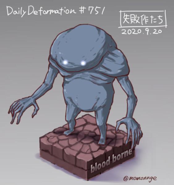 ほぼ毎日デフォルメ#751 失敗作たち