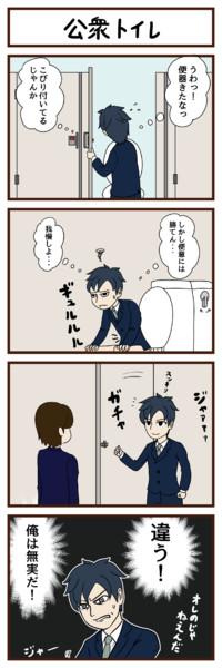【4コマ】公衆トイレ