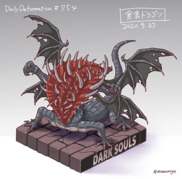 ほぼ毎日デフォルメ#754 貪食ドラゴン