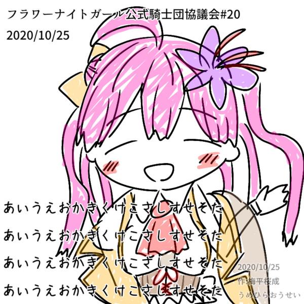 【花騎士】サフランがサクラン