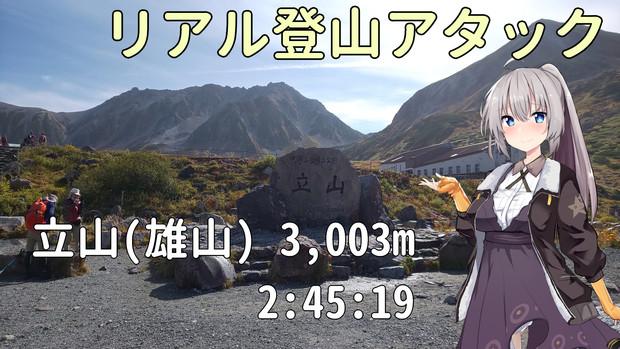 【リアル登山アタック】立山(雄山)リアル登山アタック