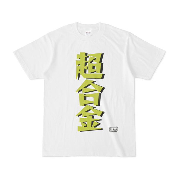 Tシャツ ホワイト 文字研究所 超合金