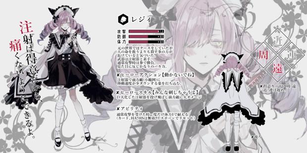 【アタッカー】レジィ