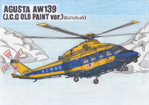 海上保安庁のAW139を旧塗装にしてみた
