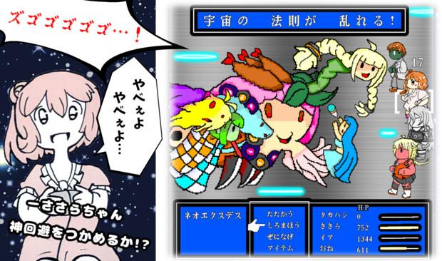 ささらちゃんのゲーム日記 3