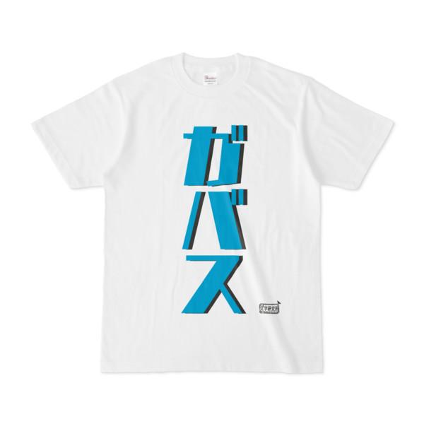 Tシャツ ホワイト 文字研究所 ガバス