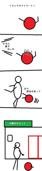 ボールのハロウィン