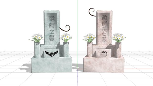 伊領・南伊領の墓