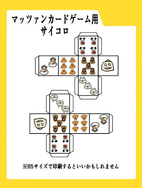 マッツァンカードゲーム用サイコロ