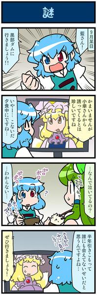 がんばれ小傘さん 3610