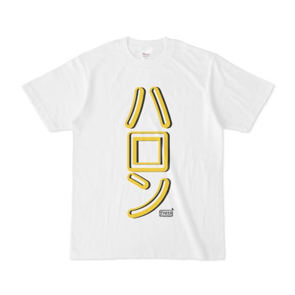 Tシャツ ホワイト 文字研究所 ハロン