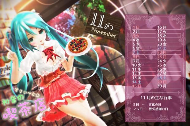 【MMDカレンダー】初音の すぅい~と! 喫茶店!