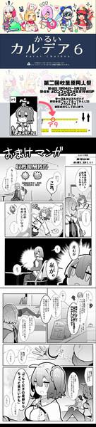 【第二回秋葉原同人祭新刊】かるいカルデア6