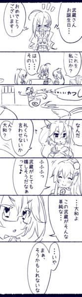 とても嬉しい武蔵さん
