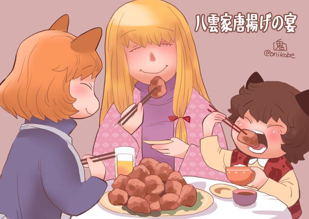 八雲家の唐揚げパーティー