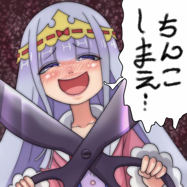 ちんこしまえ(スヤリス姫)