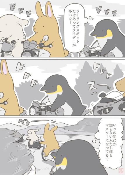 エンペラーじゃないペンギン55 マスツー