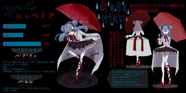 【スプリンター】雨の日の幽霊
