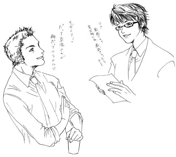 南武さん と 京浜さん