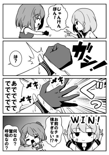 摩耶様VS朧!