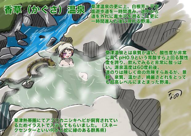 香草温泉に入るアカニシさん