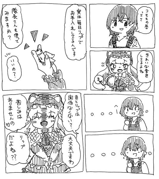 お題漫画「隊長とコモモちゃん」