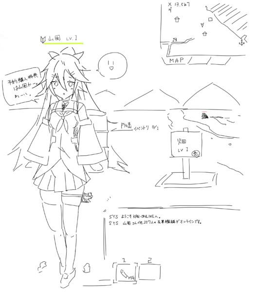 山風 艦これオンライン