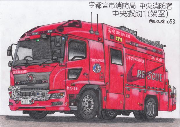 救助工作車 テイセンHX
