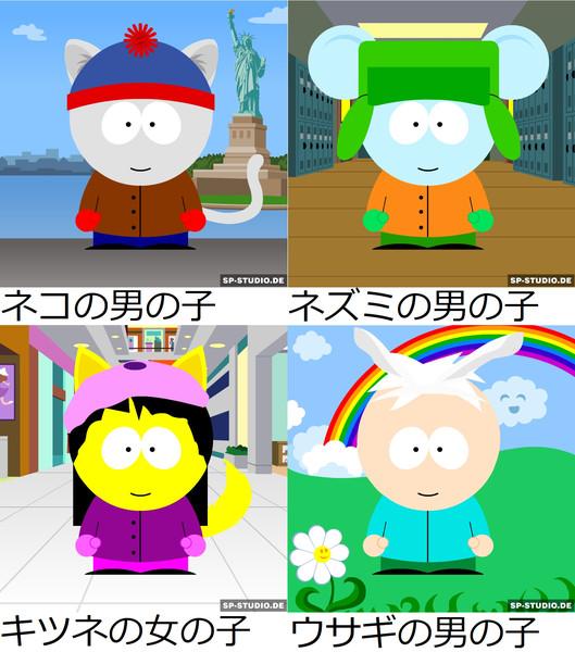 サウスパーク風にケモノキャラクターを作ったよ!!!!!!!!!!!!!!!!!!!!!!!!!!
