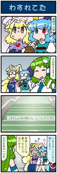 がんばれ小傘さん 3626