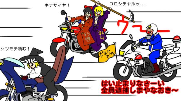 ケツモチファイト☆