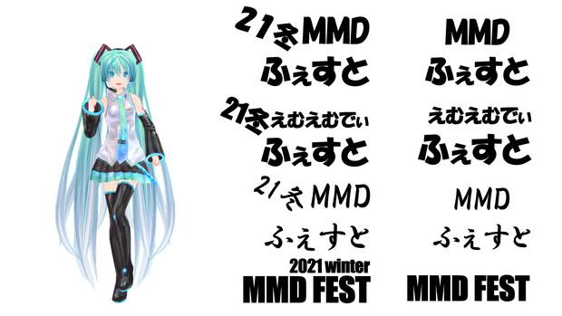 21冬MMDふぇすとロゴセット配布
