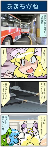 がんばれ小傘さん 3631