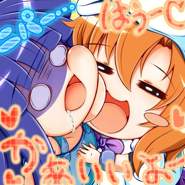 お持ち帰りぃ〜☆