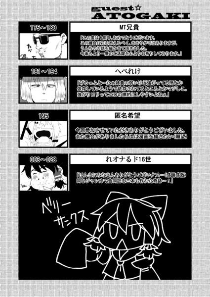 戦犯リスト☆2020_5