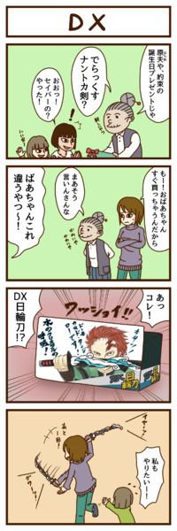 【4コマ】DX